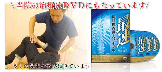 腰痛専門はなさか整体院の治療はDVDにもなっております。