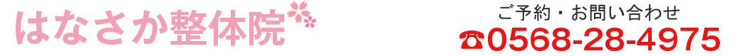 春日井市・豊山町で唯一の【腰痛・坐骨神経痛】専門整体院|長年の腰痛なら当院へ